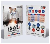 水墨跆拳道武术培训招生宣传单
