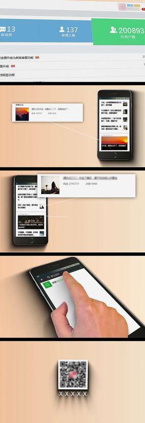微信公众号推广介绍AE模板