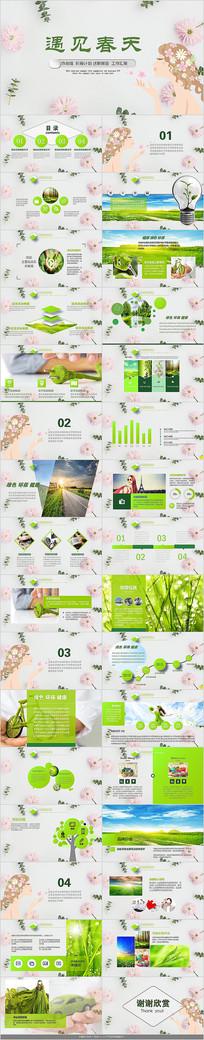小清新绿色春天PPT模板