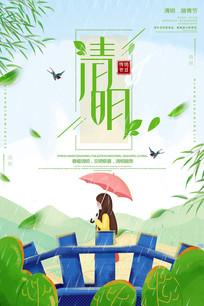 小清新清明节踏青春游海报