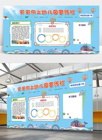 幼儿园公告栏宣传栏校园文化墙