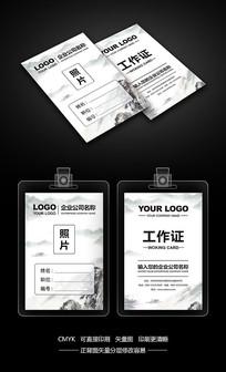 中国传统文化工作证