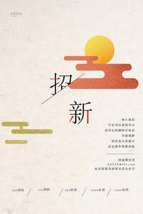 中国风简约学校社团招新海报