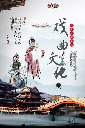 中国京剧戏曲文化海报