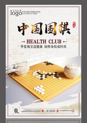 中国围棋设计海报
