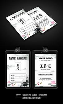 中国文化公司工作证