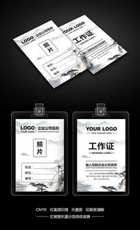 中国文化工作证