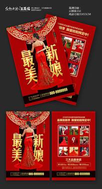 中式婚纱摄影宣传单