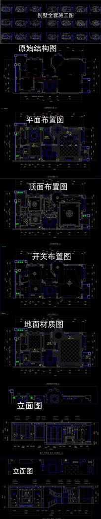 CAD家装别墅室内装修施工图