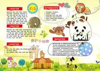 保护小动物校园小报
