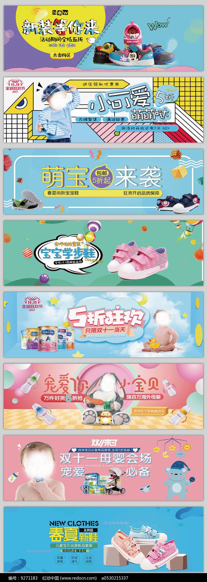 创意母婴用品童装童鞋活动海报图片