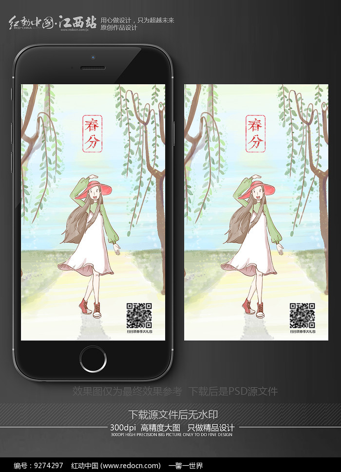 春分节日手机配图H5图片