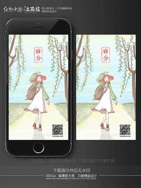 春分节日手机配图H5 PSD