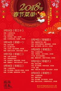 春节菜单设计