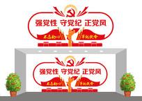 党建廉政文化墙