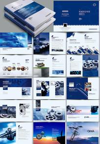 大气蓝色机械画册模版