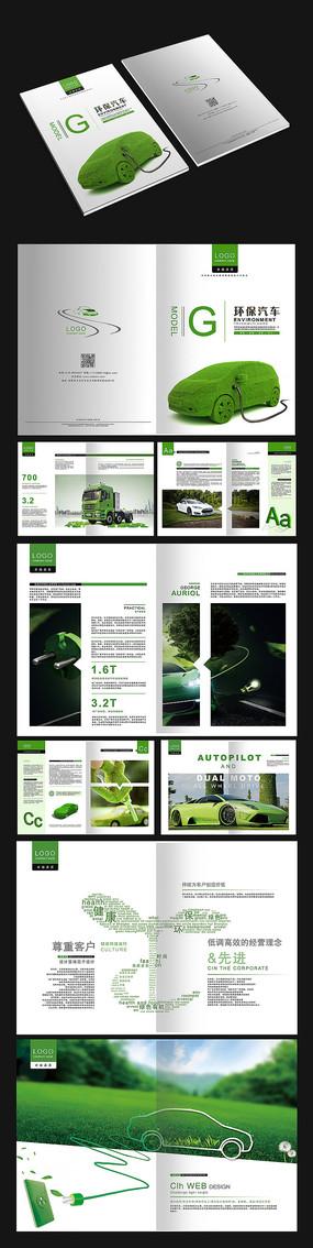 环保汽车画册
