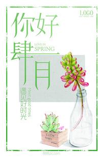 极简文艺小清新四月海报