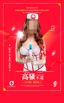 酒吧护士节活动派对海报设计