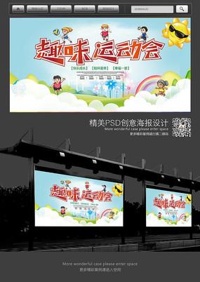 幼儿园运动会举牌 动物园运动会ppt模板 卡通趣味运动会海报设计 幼儿