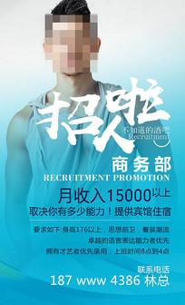 蓝色背景招聘男模海报设计