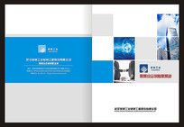 蓝色工业公司宣传画册封面