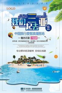 蓝色三亚旅游海报