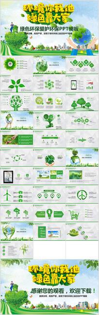 绿色环保保护环境PPT模板