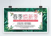 绿色清新春季焕新季促销海报