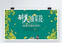 绿色清新醉美油菜花旅游海报