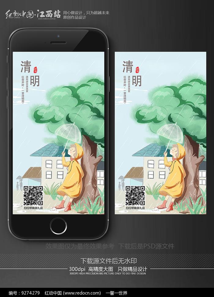 清明节手机配图H5广告图片