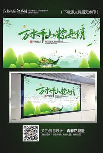 清新绿色端午节宣传海报设计