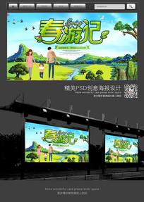 清新清明踏青旅游宣传海报