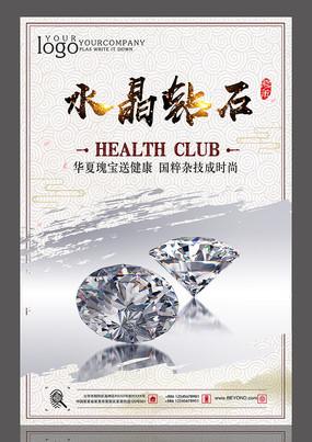 水晶钻石设计海报