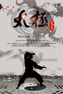 水墨风太极武术宣传海报
