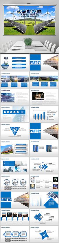太阳能清洁能源光伏产业PPT