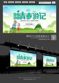 踏青春游记旅游宣传海报