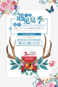 唯美小清新超市夏季促销海报