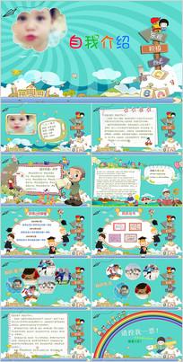 学生自我介绍卡通PPT