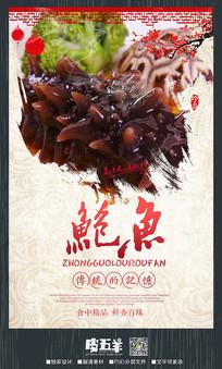 中国风鲍鱼宣传海报
