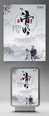 中国风清明节海报设计