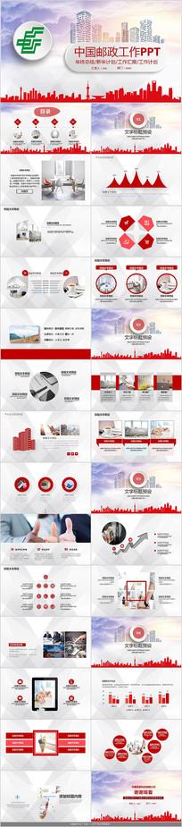中国邮政年终总结PPT模板