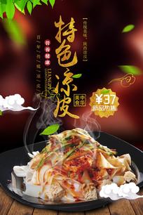 中华美食凉皮宣传海报