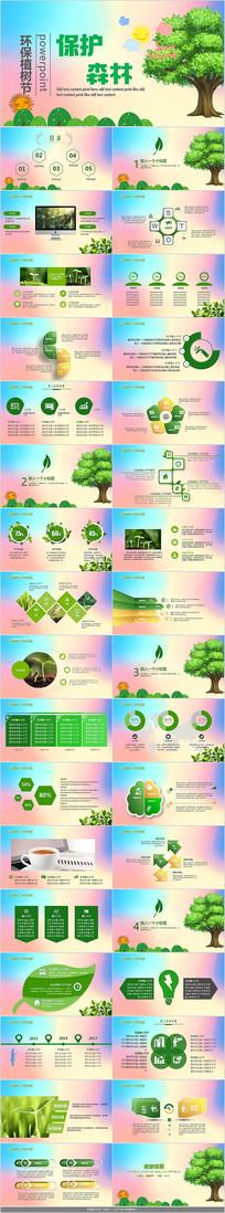 保护森林环保教育PPT模板
