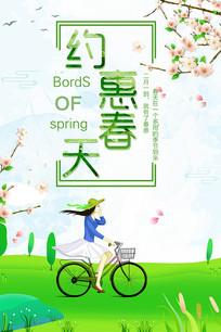 春季促销海报设计
