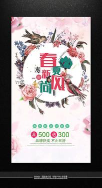 春夏新风尚大气活动海报