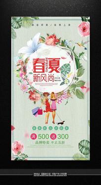 春夏新风尚活动促销海报
