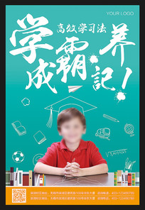 辅导班招生宣传海报设计模板