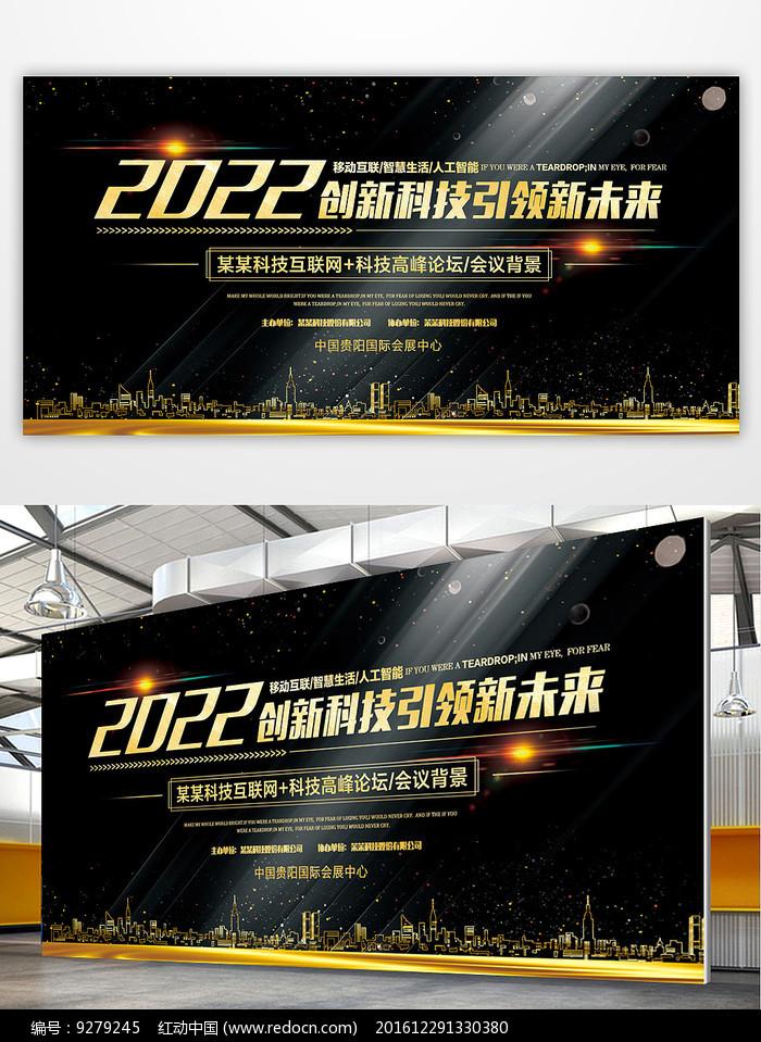 高端经典科技会议主题背景展板图片