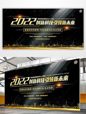高端经典科技会议主题背景展板